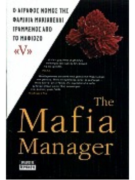 The Mafia Manager,V